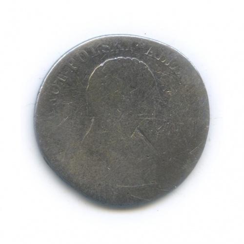 1 злотый, Россия для Польши 1818 года IB (Российская Империя)