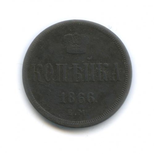 1 копейка 1866 года ЕМ (Российская Империя)