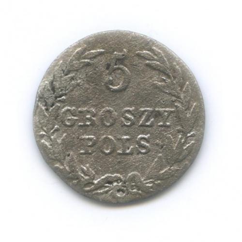 5 грошей, Россия для Польши 1816 года IB (Российская Империя)