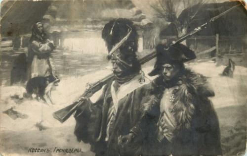 Открытое письмо «Гренадеры» (Российская Империя)