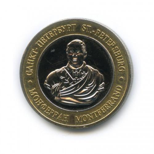 Жетон «Монферран» / «Исаакиевский собор»