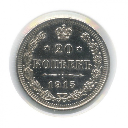 20 копеек (вхолдере) 1915 года ВС (Российская Империя)