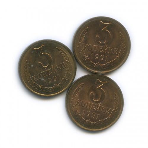 Набор монет 3 копейки 1991 года Л (СССР)