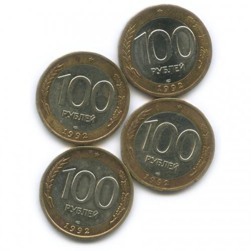 Набор монет 100 рублей 1992 года ЛМД (Россия)