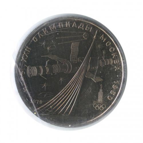 1 рубль — XXII летние Олимпийские Игры, Москва 1980 - Монумент (взапайке) 1979 года (СССР)