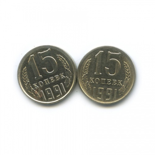 Набор монет 15 копеек 1991 года Л, М (СССР)