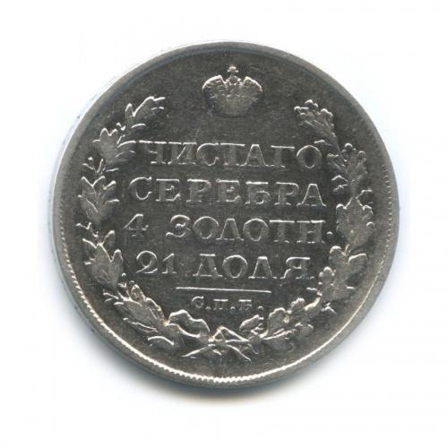 1 рубль 1812 года СПБ МФ (Российская Империя)