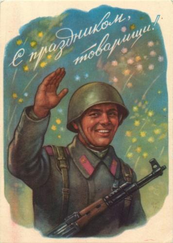 Карточка почтовая 1957 года (СССР)