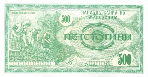 500 денаров (Македония) 1992 года