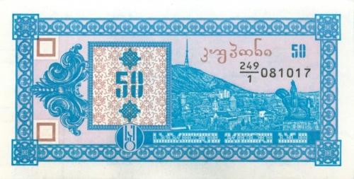 50 лари (Грузия)