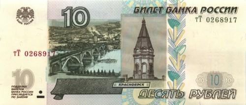 10 рублей 1997/2004 (Россия)