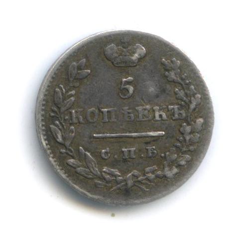 5 копеек 1825 года СПБ ПД (Российская Империя)