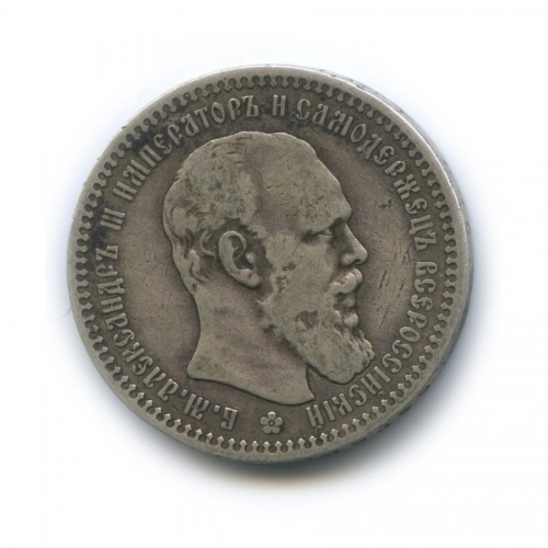 1 рубль 1892 года АГ (Российская Империя)
