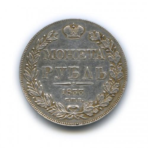 1 рубль 1833 года СПБ НГ (Российская Империя)
