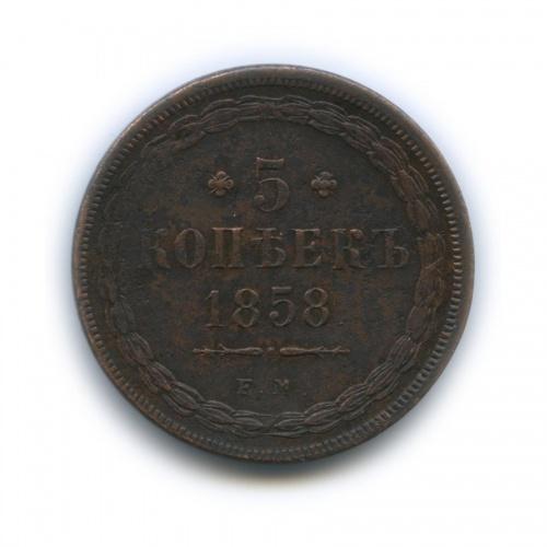 5 копеек 1858 года ЕМ (Российская Империя)