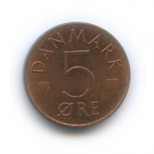 5 эре 1973 года (Дания)