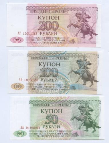 Набор банкнот (Приднестровье) 1993 года