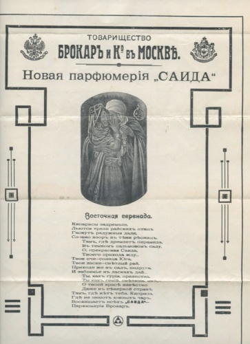Реклама парфюмерии «Саида» (Российская Империя)