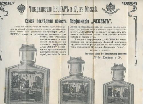 Реклама парфюмерии «Рассвет» (Российская Империя)