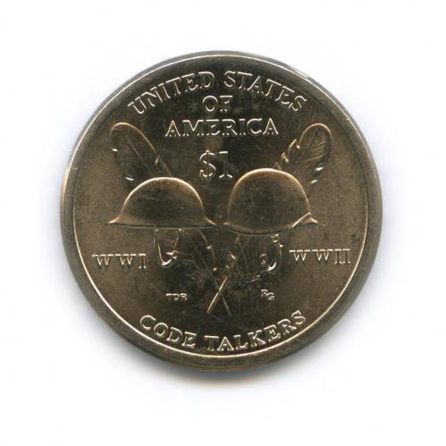 1 доллар - Коренные американцы - Сакагавея. Радисты-шифровальщики Первой иВторой мировых войн 2016 года Р (США)