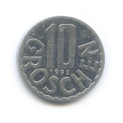 10 грошей 1993 года (Австрия)