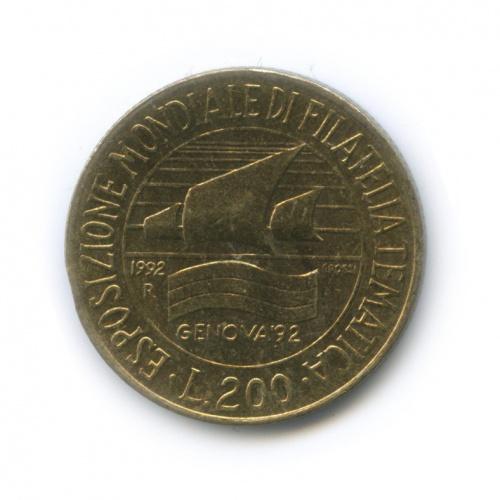 200 лир — Выставка марок вГенуе 1992 года (Италия)