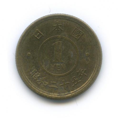 1 йена 1950 года (Япония)
