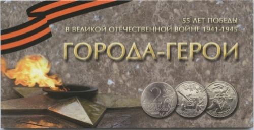 Альбом-планшет для монет «Города-герои» (Россия)