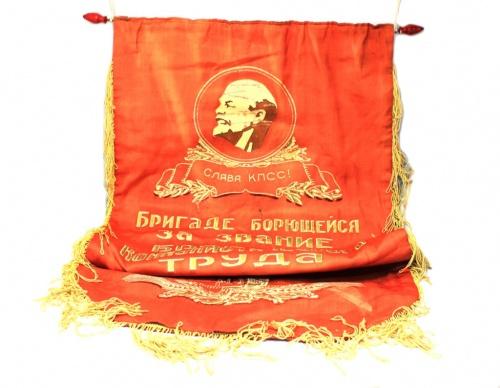 Вымпел «Бригаде, борющейся зазвание бригады коммунистического труда» (65 см) (СССР)