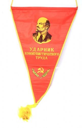 Вымпел «Ударник коммунистического труда» (55 см) (СССР)