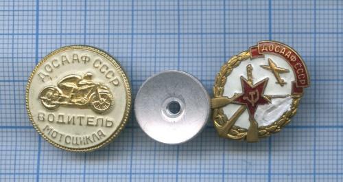 Набор знаков «ДОСААФ СССР» (СССР)