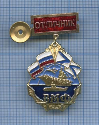 Знак «Отличник ВМФ» (Россия)