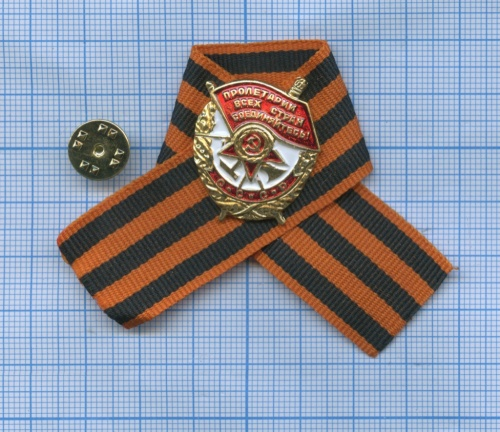 Знак «Пролетарии всех стран, соединяйтесь!» наГеоргиевской ленточке (Россия)