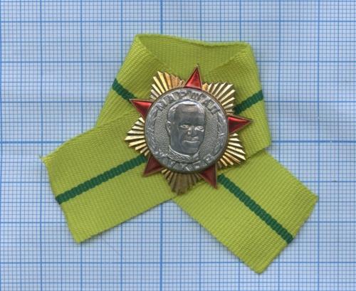 Знак «Маршал Жуков» наленточке (Россия)
