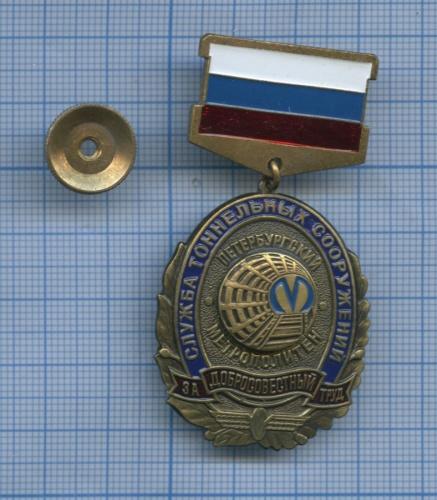 Знак «Служба тоннельных сооружений - Петербургский метрополитен» (Россия)