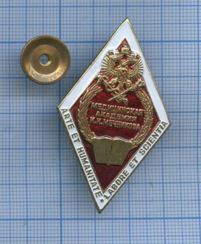 Знак «Медицинская академия И. И. Мечникова» (Россия)