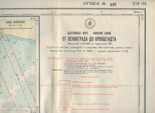 Карта «Балтийское море. Финский залив. ОтЛенинграда доКронштадта», масштаб 1:50000, Издание Управления Гидрографической службы ВМФ 1962 года (СССР)