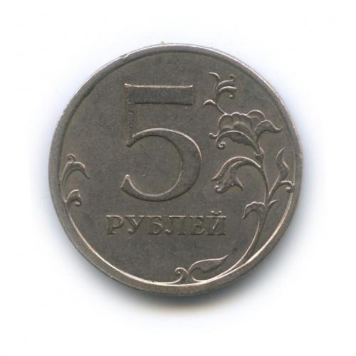 5 рублей 2009 года СПМД (Россия)
