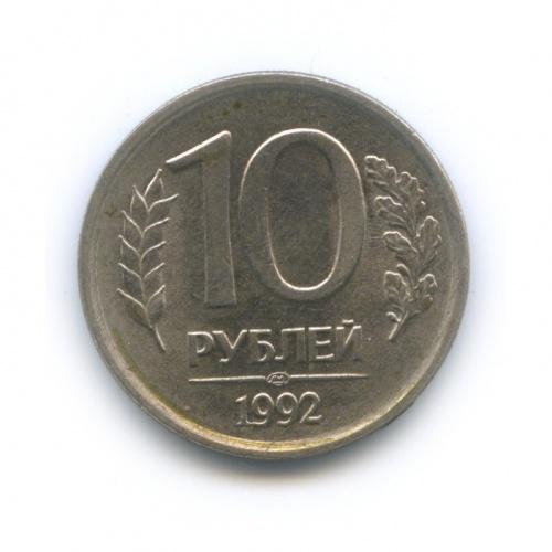 10 рублей (не магнит) 1992 года ЛМД (Россия)