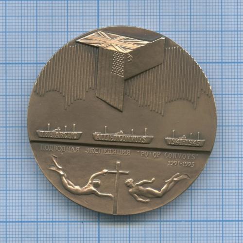 Медаль настольная «50 лет подводной экспедиции «PQQPConvoys» 1995 года СПМД (Россия)