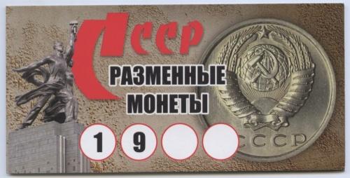 Альбом для монет «Разменные монеты СССР» (Россия)