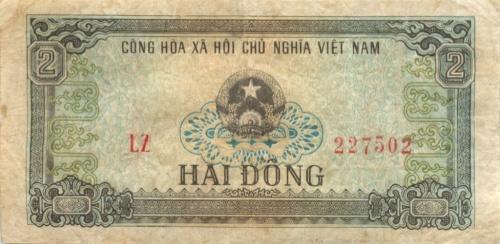 2 донга 1980 года (Вьетнам)