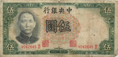 5 юаней 1936 года (Китай)