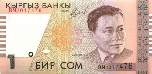 1 сом 1999 года (Киргизия)