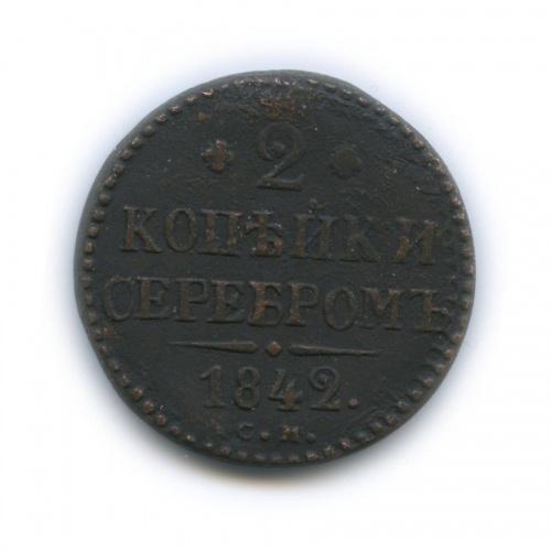 2 копейки серебром 1842 года СМ (Российская Империя)