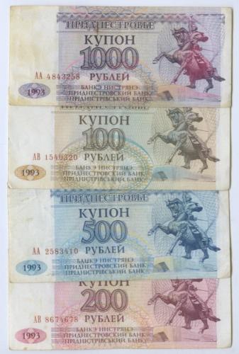 Набор банкнот (купонов), Приднестровье 1993 года