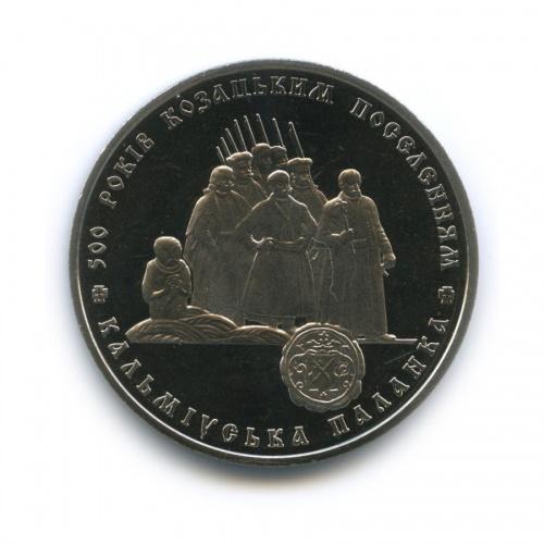 5 гривен — 500 лет казачьим поселениям 2005 года (Украина)