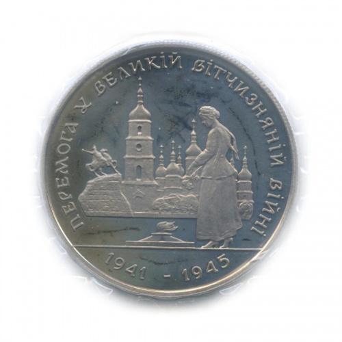 200.000 карбованцев — 50 лет победы вВеликой Отечественной Войне (взапайке) 1995 года (Украина)