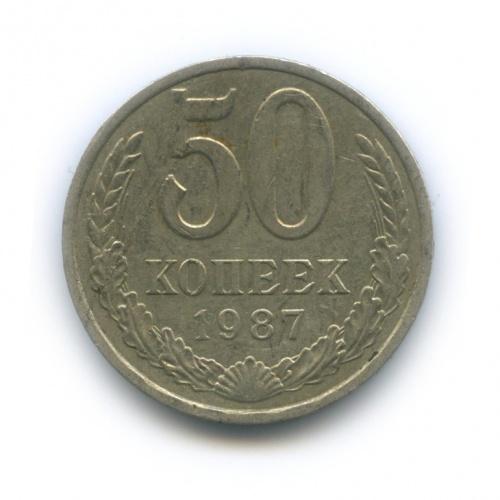 50 копеек 1987 года (СССР)