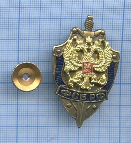 Знак «ФСБ РФ» (Россия)